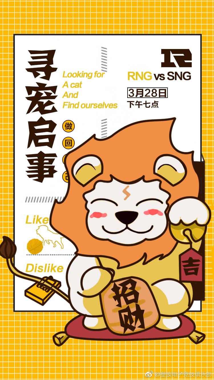 3月28日LPL各队赛前海报:狗儿子终于敢戴上狗牌大声说话?